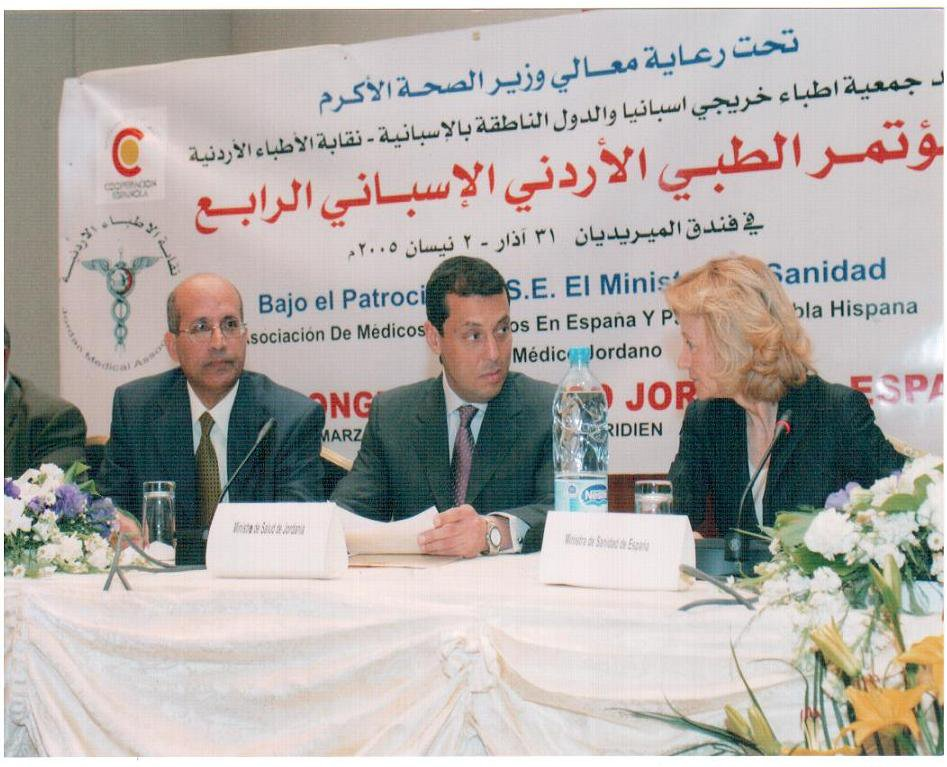 المؤتمر الطبي الاردني الاسباني الرابع (30 – اذار – 2005   )